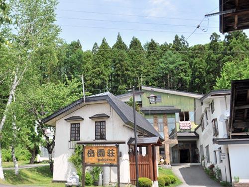 ポサーダ岳園荘