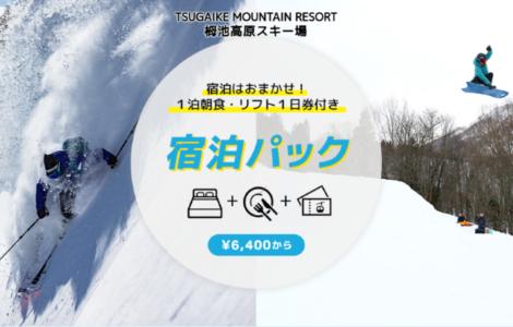 栂 池 高原 スキー 場 リフト 券